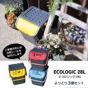 【3個セット】ECOLOGIC 28L エコロジック 28リットル イタリア製 収納 ケース ecoplast エコプラス ゴミ箱 おしゃれ …