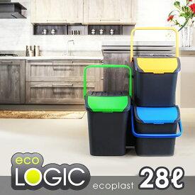 3個で分別シールプレゼント 分類 ゴミ箱 ECOLOGIC 28L エコロジック 28リットル 100% イタリア製 収納 ケース ecoplast エコプラス おしゃれ 外 軽量 耐久性 機能性 エコ スタイリッシュ 生ごみ 屋外 猫 おむつ かわいい キッチン 3段 ごみ箱 重ねる ダストボックス