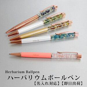 【名入れ対応/即日出荷】ハーバリウムボールペン ジェットストリーム搭載 ボールペン Herbarium ツイスト式 植物標本 贈り物 プレゼント