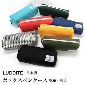 ボックスペンケース ラダイト LUDDITE 日本製 ファスナー 倉敷帆布 刺子木綿 W190×H70×D50