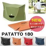 【2個で送料無料!】PATATTO-180新型パタット180折りたたみ椅子アウトドア運動会公園海水浴キャンプ