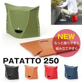 【2個で送料無料】【4個でプレゼントもらえる!】 パタット250 PATATTO-250 新型 パタット 折りたたみ椅子 運動会 チェア PATATTO250 運動会 キャンプ バーベキュー 行楽