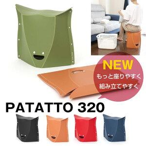 【2個で送料無料】【4個でプレゼントもらえる!】 パタット320 PATATTO-320 新型パタット 折りたたみ椅子 運動会 おしゃれ バーベキュー 運動会 キャンプ