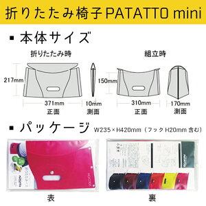 ≪PATATTOmini≫2個セット【ポイント10倍】【折りたたみ椅子】