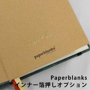 Paperblanks ペーパーブランクス専用 インナー箔押しオプション 金 銀 オリジナル