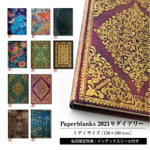 ペーパーブランクス 2021年 ミディサイズ ダイアリー スケジュール帳 Paperblanks 130×180mm