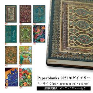【2020-2021年】ペーパーブランクス 2021年 ミニサイズ ダイアリー スケジュール帳 Paperblanks