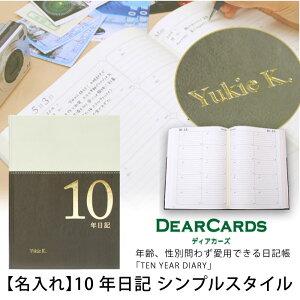 【名入れ対応】ディアカーズ DEAR CARDS 10年日記 シンプルスタイル 箔押し 日記帳 日誌 趣味日記 育児日記 成長日記