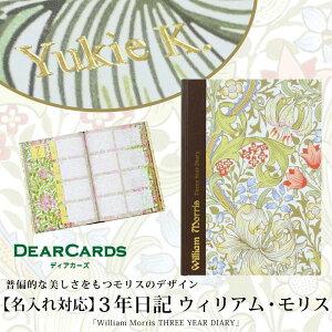 【名入れ対応】ディアカーズ DEAR CARDS 3年日記 ウィリアム・モリス William Morris 日記 育児日記 成長日記 連用日記 花 草 鳥 自然