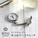 【送料無料】ロイヤルロンドン ナースウォッチ シルバー 懐中時計