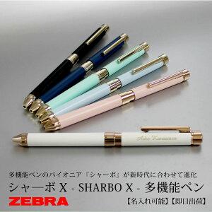 【名入れ対応/即日出荷】ZEBRA シャーボX SL6 SHARBO 多機能ペン ボールペン シャープペンシル 贈り物 プレゼント お祝い 新学期 入学