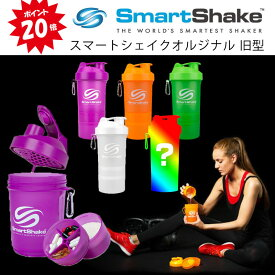 多機能シェイカー【旧モデル】スマートシェイクオリジナル SmartShake ORIGINAL 400ml×120ml×160ml 2層コンテナ スムージー ボトル 高機能 プロテイン シェイカー