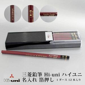 【メール便/送料無料】名入れ鉛筆 三菱鉛筆 ハイユニ Hi-uni 2H H F HB B 2B 3B 4B 5B 6B 1ダース入り 12本入り 箔押し 名入れ スタンダードな芯