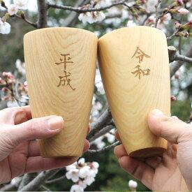 新元号 令和 平成 彫刻 ウッドタンブラー ペア 木製タンブラー タンブラー 湯のみ 夫婦湯呑 誕生日 結婚記念日