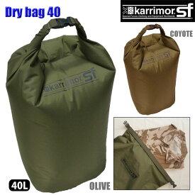 【正規輸入代理店直売】Karrimor Sf Dry Bag 40L D040 ・カリマーSF ドライバッグ 40L 【耐水バッグ 耐水袋 防水バッグ 防水袋】