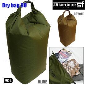 【正規輸入代理店直売】Karrimor Sf Dry Bag 90L・カリマーSF ドライバッグ 90L D090 【耐水バッグ 耐水袋 防水バッグ 防水袋】