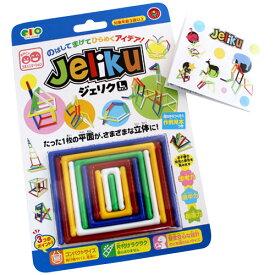 [メール便可] JELIKU ジェリク Lサイズ〜台湾生まれの知育立体パズルJELIKU(ジェリク)。1枚の平面からさまざまな立体に姿を変える画期的なパズルです。