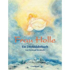 [メール便可] 絵本 ホレおばさん〜ドイツの出版社Urachhausのグリム童話『ホレのおばさん(Frau Holle)』の絵本です。お子さまの初めての絵本にオススメです。