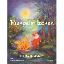[メール便可] 絵本 ルンペルシュティルツヒェン〜ドイツの出版社Urachhausのグリム童話『ルンペルシュティルツヒェン(Rumpelstilzchen)』の絵本です。3歳頃からオススメの絵本です。
