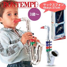 bontempi ボンテンピ シルバーサックスフォン 4keys 37cm 【323931】 男の子、女の子の4歳、5歳の誕生日プレゼント、クリスマスギフトにおすすめの、イタリアの老舗子供用楽器専門メーカーbontempi ボンテンピ社の楽器玩具です。