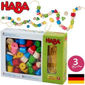 HABA ハバ カラービーズ 6シェイプドイツ 3歳 ブラザージョルダン 木製 知育玩具 ひも通し 男の子、女の子の出産祝いやハーフバースデー、3歳・4歳の誕生日やクリスマスプレゼントにおすすめ。