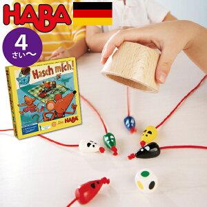 HABA ハバ キャッチミー スピードゲーム 日本語説明書付 4歳 2-7人 ブラザージョルダン ドイツ ボードゲーム ねずみとりゲーム 男の子、女の子の出産祝いやハーフバースデー、1歳・2歳の誕生