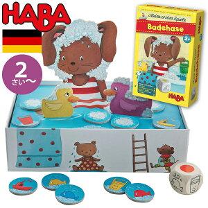 HABA ハバ バスタイム はじめてのゲーム 日本語説明書付 2歳 1-4人 ブラザージョルダン ドイツ ボードゲーム 男の子、女の子の出産祝いやハーフバースデー、1歳・2歳の誕生日やクリスマスプ