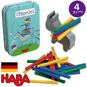 HABA ハバ 缶入りゲーム スタック ロバのバランスゲーム 日本語説明書付 4歳 1-4人 ブラザージョルダン ドイツ ボードゲーム 男の子、女の子の出産祝いやハーフバースデー、1歳・2歳の誕生日