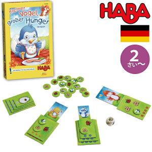 HABA ハバ はらぺこフォーゲル はじめてのゲーム 日本語説明書付 3歳 2-4人 ブラザージョルダン ドイツ ボードゲーム 男の子、女の子の出産祝いやハーフバースデー、1歳・2歳の誕生日やクリ