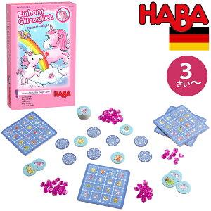 HABA ハバ ビンゴゲーム 雲の上のユニコーン HA303647 日本語説明書付 3歳 2-4人 ブラザージョルダン ドイツ ボードゲーム 男の子、女の子の出産祝いやハーフバースデー、1歳・2歳の誕生日やク