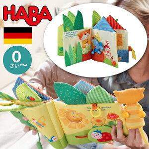 HABA ハバ クロースブック リトルリーフハウス 布絵本 ドイツ 0ヶ月 ブラザージョルダン 男の子、女の子の出産祝いやハーフバースデー、1歳・2歳の誕生日やクリスマスプレゼントにおすすめ