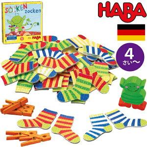 HABA ハバ ソックスモンスター 日本語説明書付 4歳 2-6人 ブラザージョルダン ドイツ ボードゲーム スピードゲーム カードゲーム 男の子、女の子の出産祝いやハーフバースデー、1歳・2歳の誕