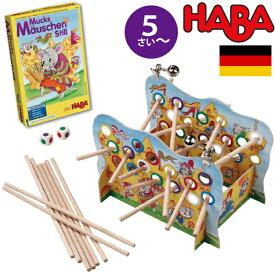 HABA ハバ 声をひそめて バランスゲーム 日本語説明書付 5歳 2-4人 ブラザージョルダン ドイツ ボードゲーム 男の子、女の子の出産祝いやハーフバースデー、1歳・2歳の誕生日やクリスマスプレゼントにおすすめ。