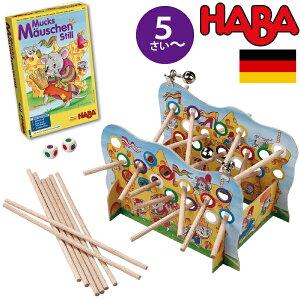 HABA ハバ 声をひそめて バランスゲーム 日本語説明書付 5歳 2-4人 ブラザージョルダン ドイツ ボードゲーム 男の子、女の子の出産祝いやハーフバースデー、1歳・2歳の誕生日やクリスマスプ
