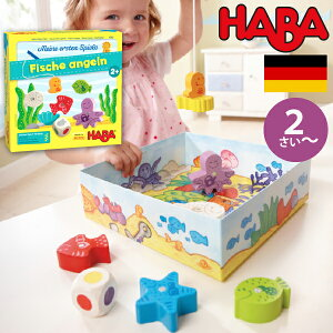 HABA ハバ フィッシング はじめてのゲーム 日本語説明書付 2歳 1-4人 ブラザージョルダン ドイツ ボードゲーム 男の子、女の子の出産祝いやハーフバースデー、1歳・2歳の誕生日やクリスマス