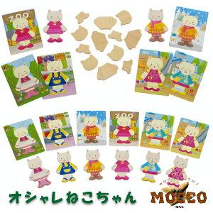 平和工業 Mocco モッコ おしゃれねこちゃん 着せかえパズル ちょっとしたプレゼント、お年玉やお盆玉のかわりにもおすすめの、家族や友達と気軽に楽しく何度でも遊べる、木製ゲームシリー