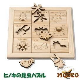 平和工業 Mocco モッコ ヒノキの昆虫パズル 日本製 5歳、6歳の誕生日プレゼントやクリスマス、お年玉やお盆玉のかわりにもおすすめの、家族や友達と気軽に楽しく何度でも遊べる、木製ゲームシリーズです。