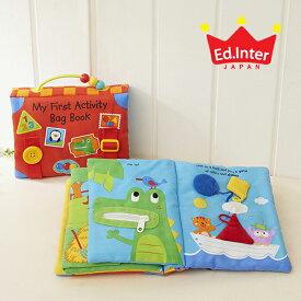 Ed.inter エドインター 布絵本 はじめてのぼうけん〜Ed.inter(エドインター)のお子さまの指先を使う遊びがいっぱいの手遊びに最適なバッグ型の布絵本です。