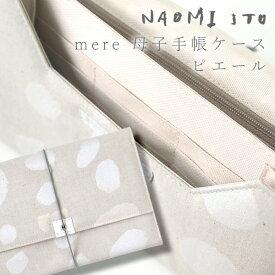 [メール便可] NAOMI ITO ナオミイトウ mere 母子手帳ケース ピエール(グレー)〜NAOMI ITOの紐付き封筒のような可愛いデザインの母子手帳ケース。ジャバラ式の母子手帳ケースです。
