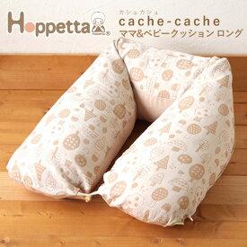 Hoppetta ホッペッタ cache-cache(カシュカシュ) ママ&ベビークッション ロング〜抱きまくらとしても使用できるHoppettaの便利な授乳クッションです。授乳による肩や首のこりを軽減します。