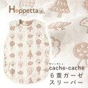 Hoppetta ホッペッタ cache-cache(カシュカシュ) 6重ガーゼスリーパー〜Hoppettaのお子さまの寝冷えを防ぐスリーパー。おふとんからはみ...