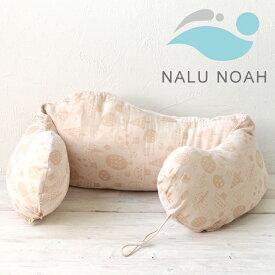 Hoppetta ホッペッタ ナルノア ロングクッション cache-cache(カシュカシュ)〜抱き枕にも、授乳クッションにも使用できる特徴的な波型クッション「ナルノアロングクッション」。ながーく使用できる便利なクッションです。