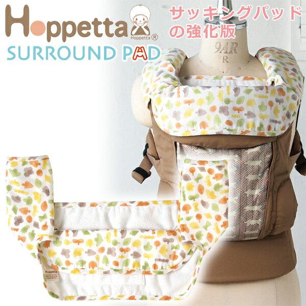 [メール便可] Hoppetta ホッペッタ サラウンドパッド ポルカ マーチ〜ベビーキャリーに取り付けられるサッキングパッドの強化版サラウンドパッドです!