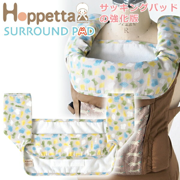 [メール便可] Hoppetta ホッペッタ サラウンドパッド ポルカ ワルツ〜ベビーキャリーに取り付けられるサッキングパッドの強化版サラウンドパッドです!