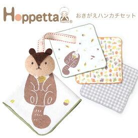[メール便可] Hoppetta ホッペッタ おきがえハンカチセット りす〜Hoppettaのストラップつきのマスコットとハンカチの3枚セットです。ベビーカートイのようにも使えます。