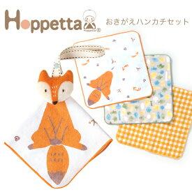 [メール便可] Hoppetta ホッペッタ おきがえハンカチセット きつね〜Hoppettaのストラップつきのマスコットとハンカチの3枚セットです。ベビーカートイのようにも使えます。