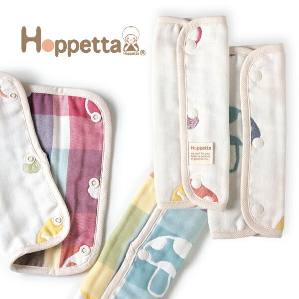 [メール便可] Hoppetta ホッペッタ champignon(シャンピニオン) 6重ガーゼサッキングパッド ロング〜便利なロングサイズのサッキングパット!赤ちゃんの肌を守り、汚れも防ぐベビーキャリーのベルトカバー。