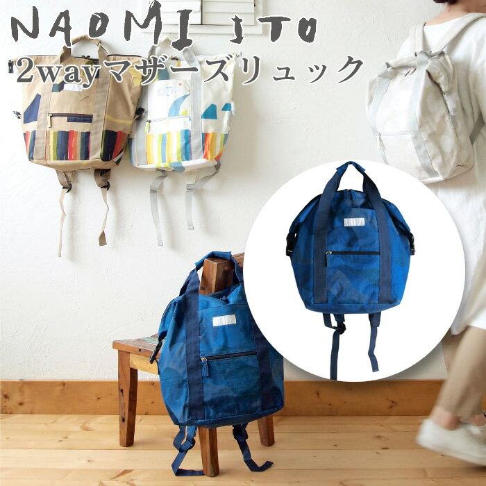 NAOMI ITO ナオミイトウ mere 2wayマザーズリュック マウンテン(ネイビー)〜荷物の量によってリュックにもトートバッグにもなり2wayで使えるNAOMI ITOのマザーズリュックがリニューアル!【簡易ラッピング】