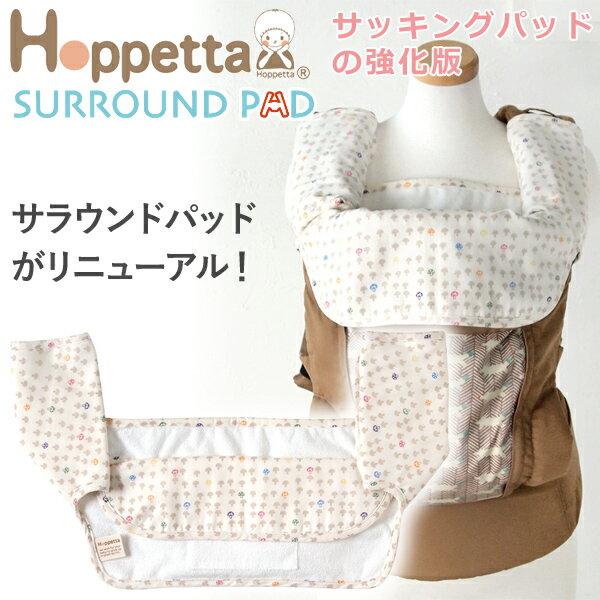 [メール便可] Hoppetta ホッペッタ サラウンドパッド バニラアイス(リニューアル)〜ベビーキャリーに取り付けられるサッキングパッドの強化版サラウンドパッドです!