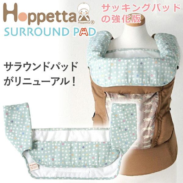 [メール便可] Hoppetta ホッペッタ サラウンドパッド ブルーサーフ(リニューアル)〜ベビーキャリーに取り付けられるサッキングパッドの強化版サラウンドパッドです!